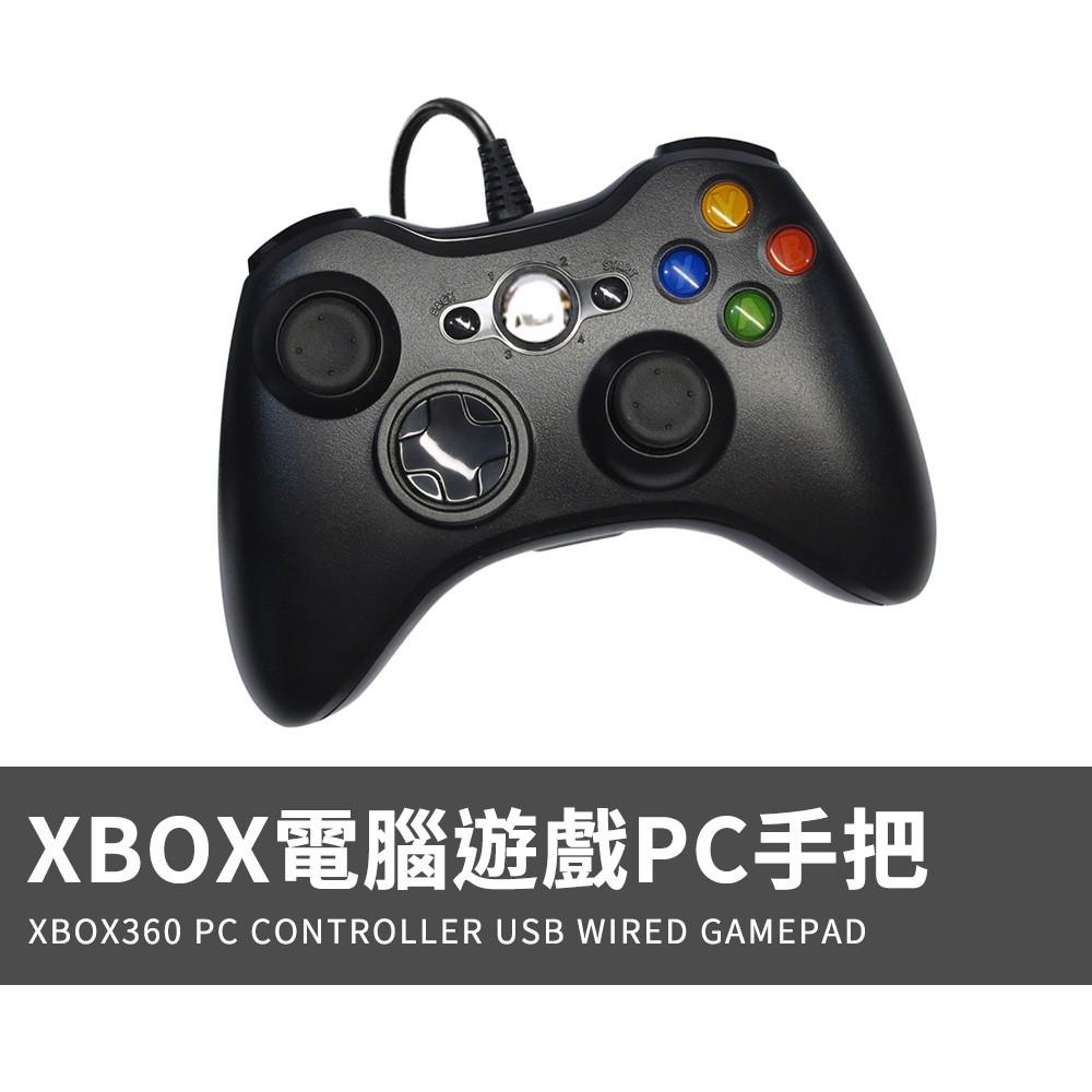 【電子發票+免運費】XBOX360 STEAM手把 PC電腦手把 高品質通用副廠有線通用 GTA5 NBA 2K20