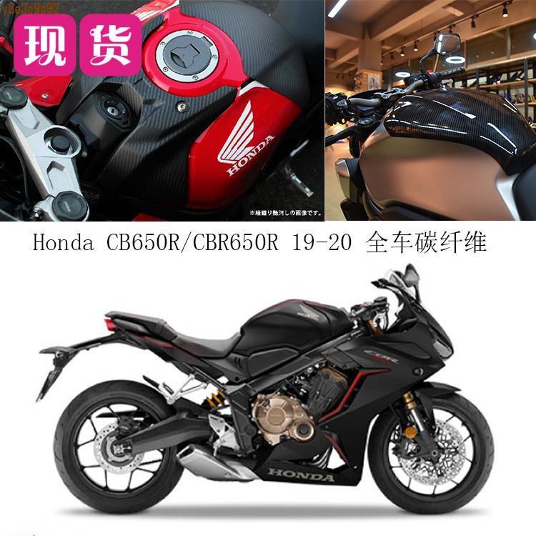 【現貨】適合CB650R/CBR650R 2019 2020碳纖維 外觀車殼 真碳部件 改裝件