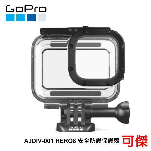GoPro AJDIV-001 HERO8 Black 60M 安全防護保護殼 防水殼 保護殼 台閔公司貨