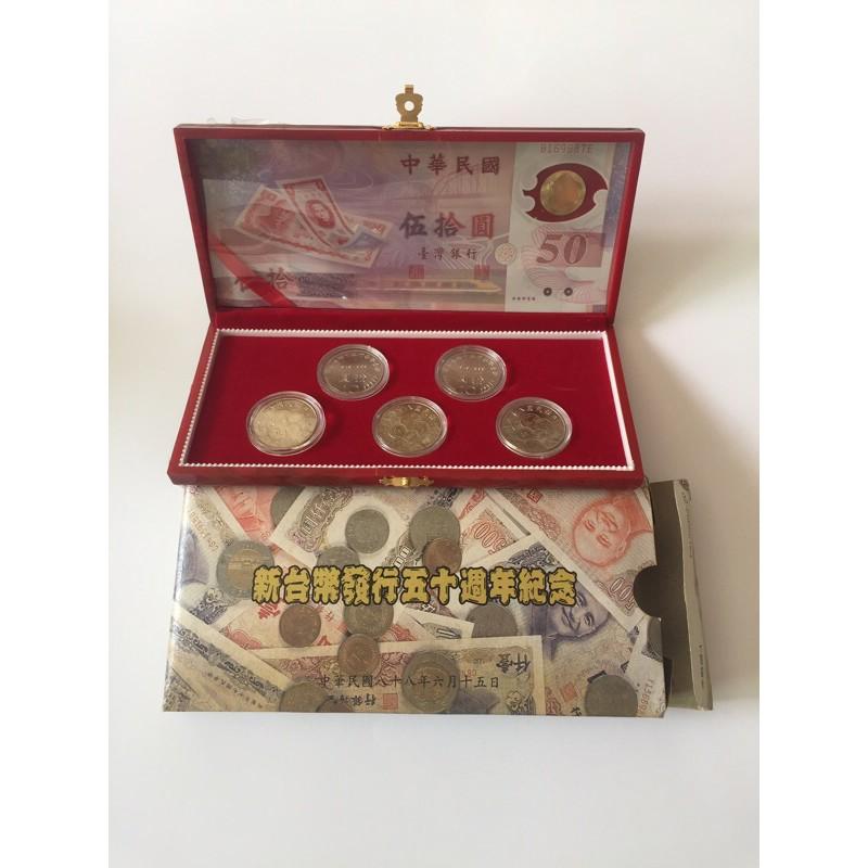 民國88年臺灣 發行(新台幣發行50週年紀念:10元錢幣5枚+伍拾圓塑膠鈔票1張;盒裝)品相佳值得珍藏(送禮收藏兩相宜)