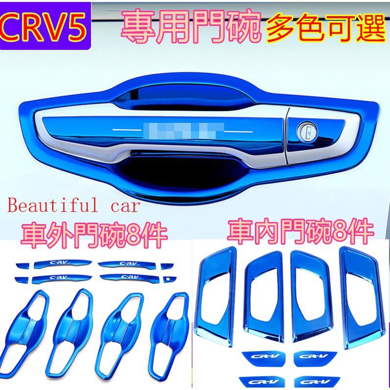 🔥新貨秒出🚚本田CRV門碗拉手 內門碗拉手 5代17-20款CRV5改裝專用裝飾配件不鏽鋼門碗 拉手 改裝專用 把手