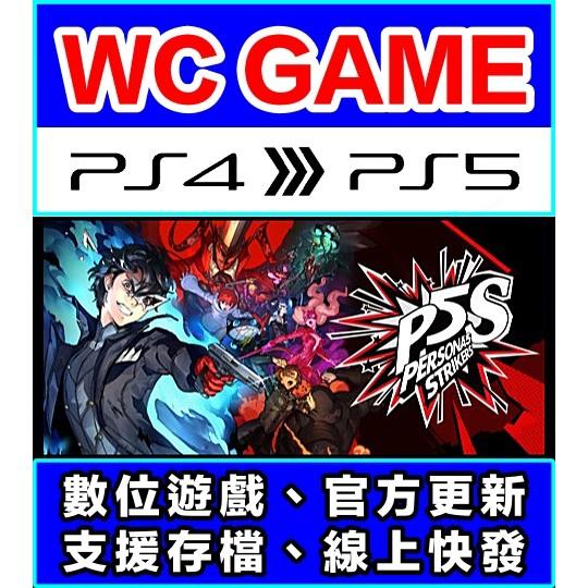 【WC電玩】PS4 中文 女神異聞錄 亂戰 魅影攻手 P5 P5S P5R(隨身版 / 認證版)數位下載 無光碟非序號