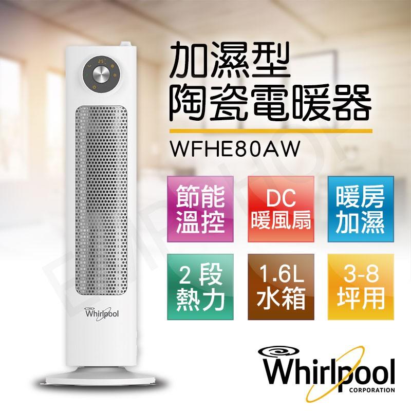 下殺【非常離譜】惠而浦Whirlpool 加濕型PTC陶瓷電暖器 WFHE80AW