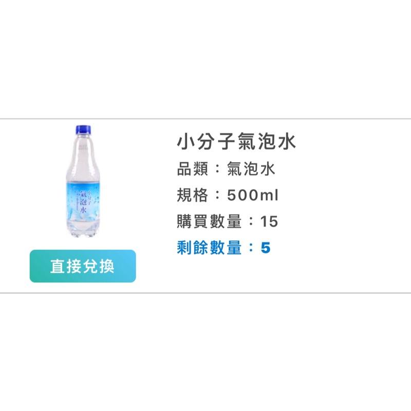 全家 小分子氣泡水 期限到12/31