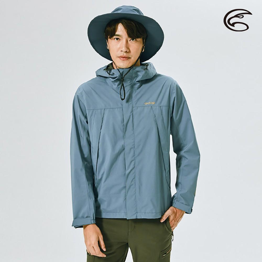 ADISI 男2.5L防水透氣連帽外套AJ2021035【復古藍】超撥水 防風 透濕 防水外套 戶外機能
