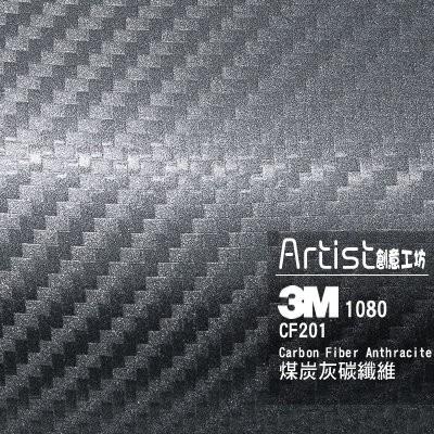 【Artist阿提斯特】 正3M Scotchprintl 1080 CFS201 煤炭灰碳纖維花紋車貼專用膠膜/車貼膜