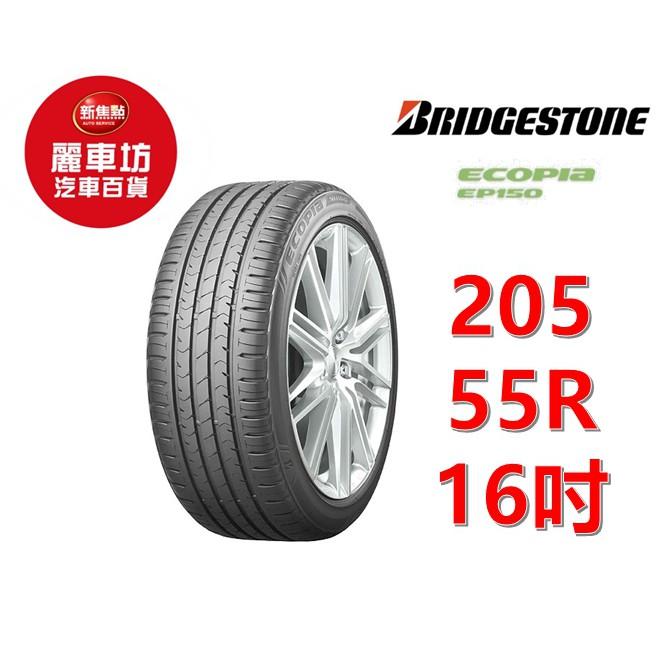 普利司通輪胎 EP150 205/55R16 91V【麗車坊18218】
