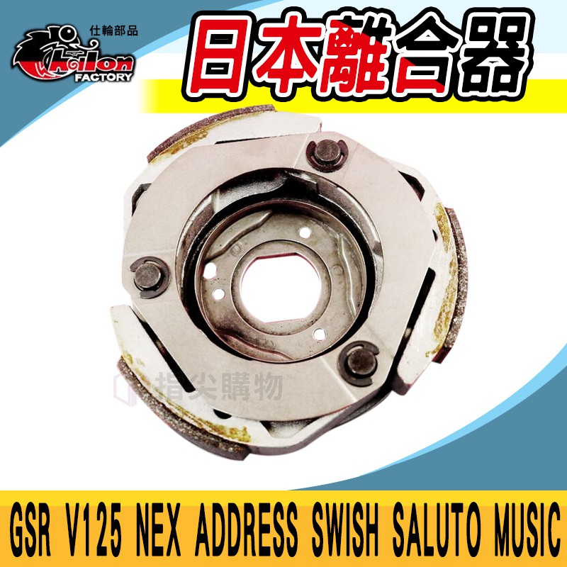 仕輪 日本離合器 傳動後組 離合器 適用 GSR V125 NEX ADDRESS MUSIC SWISH SALUTO