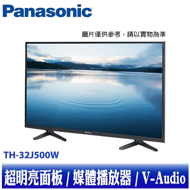 ⭐家電節⭐Panasonic 國際牌#32型 LED液晶顯示器+視訊盒 TH-32J500W