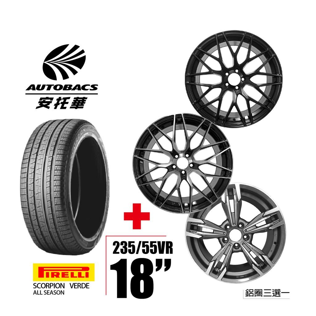PIRELLI倍耐力 輪胎235/55/18 - 圈18吋/5孔114/8J/ET40 四輪四圈組合/鋁圈三選一