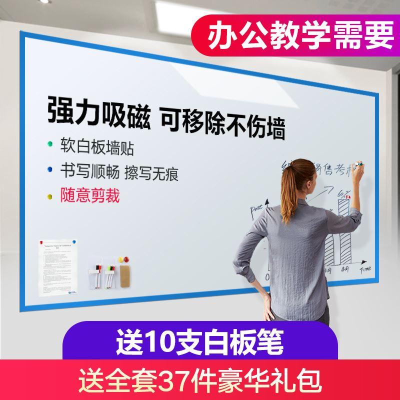 白板牆貼黑板磁性軟白板磁鐵可移除寫字板貼紙投影可讀寫家用掛式教學會議培訓辦公兒童畫板小牆面塗鴉牆貼ABCDEFG