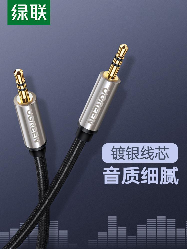 綠聯aux音頻線車用車載導航3.5mm公對公加長鍍銀對錄手機電視電腦音響音箱耳機雙頭插連接線適用於奧迪a6汽車