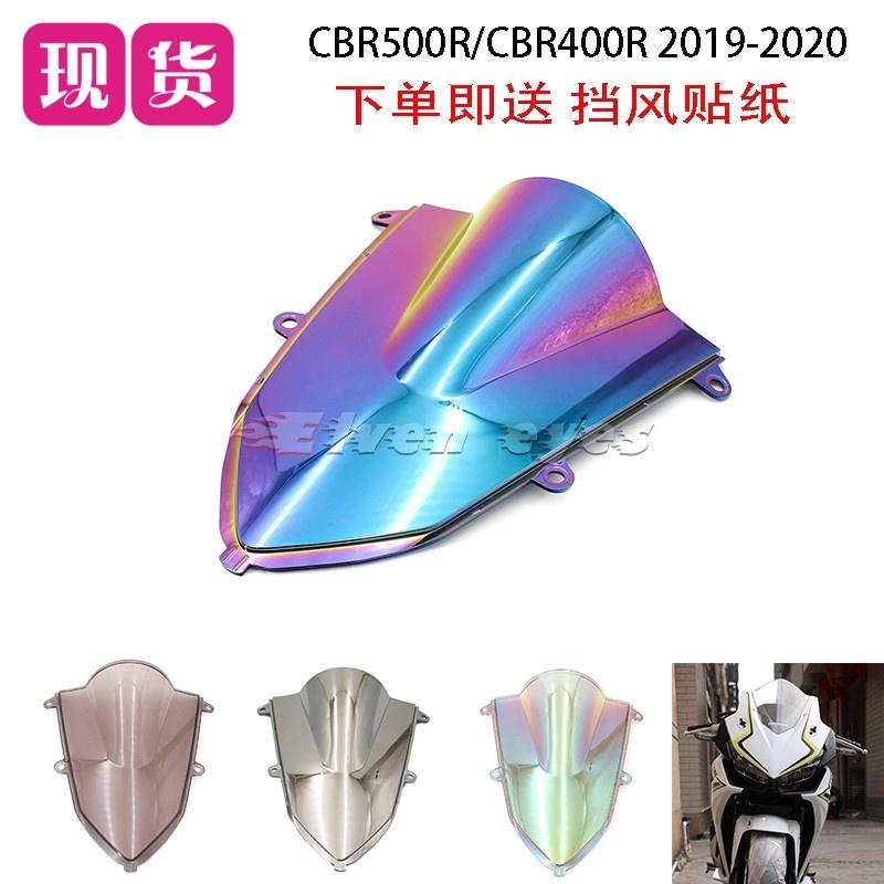 適用CBR650R CBR500R 19-21年 本田前擋風 風鏡 擋風 玻璃 導流罩