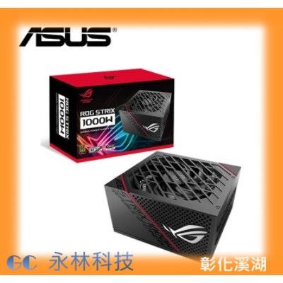 GC(24H出貨) ASUS 華碩ROG-STRIX-1000G 1000W電源供應器  全新現貨