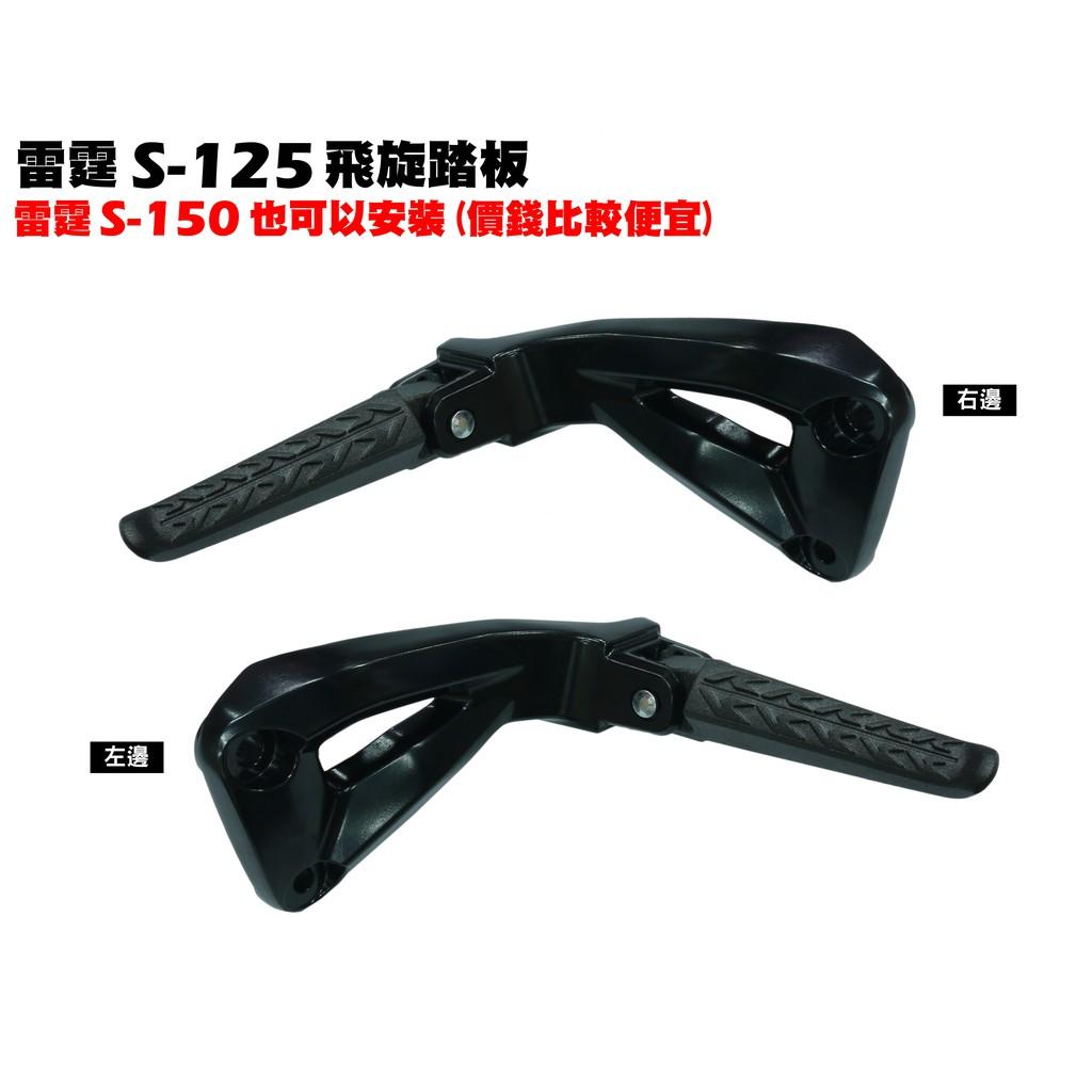 雷霆S 125-飛旋踏板(新版本)【單支賣場、正原廠零件、SR25JC、SR25JF、SR25JD、光陽品牌】