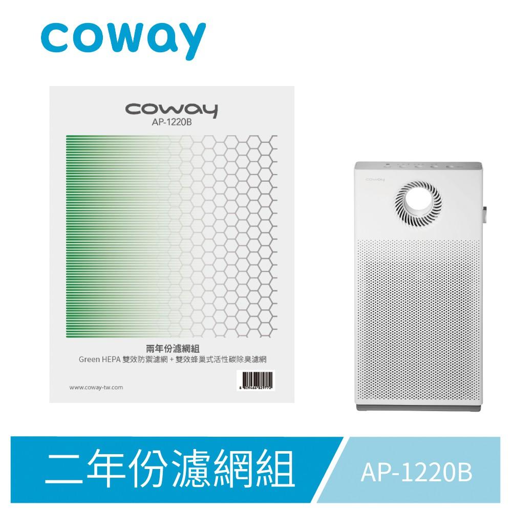 Coway  原廠耗材 二年份濾網(適用AP-1220B 空氣清淨機)