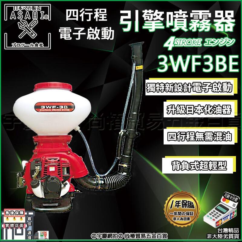 ㊣宇慶S舖㊣3期0利率 3WF3BE電啟免手拉 日本ASAHI 四行程引擎噴霧器 噴粉/噴霧/背附式噴霧機/動力噴霧機