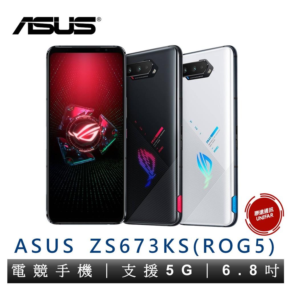 ASUS華碩 ROG PHONE 5 ZS673KS (16G/256G) 6.8吋 5G電競手機 原廠公司貨 保固一年