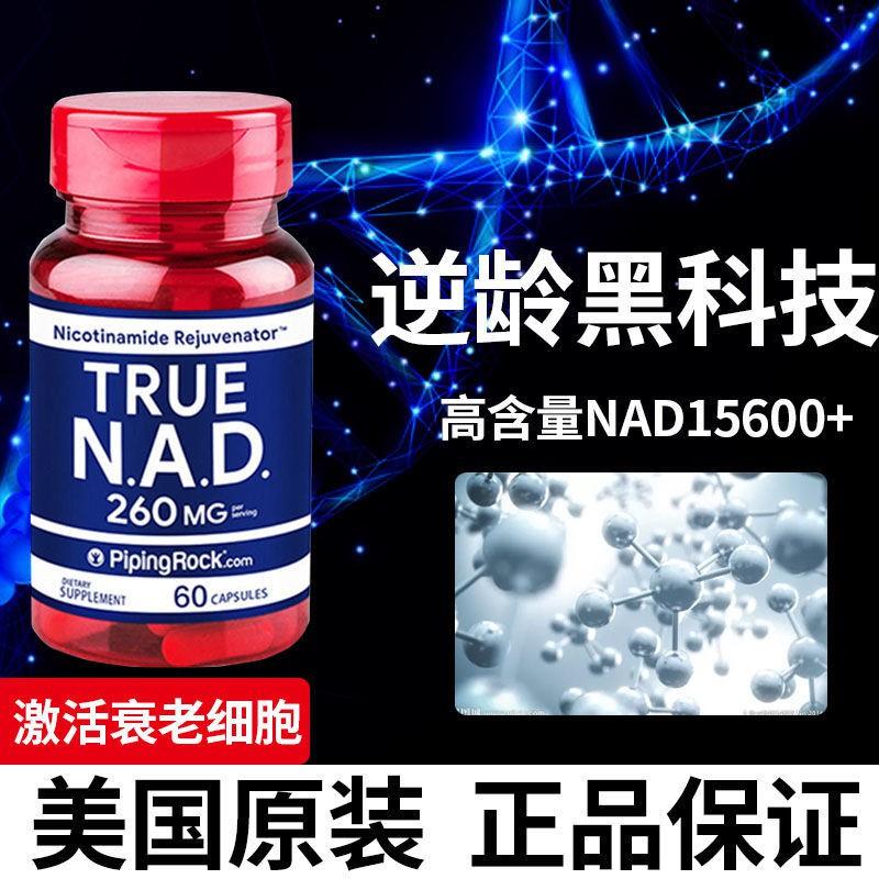進口PipingrockNAD+補充劑煙酰胺單核苷酸NMN9000+進口產品非基因