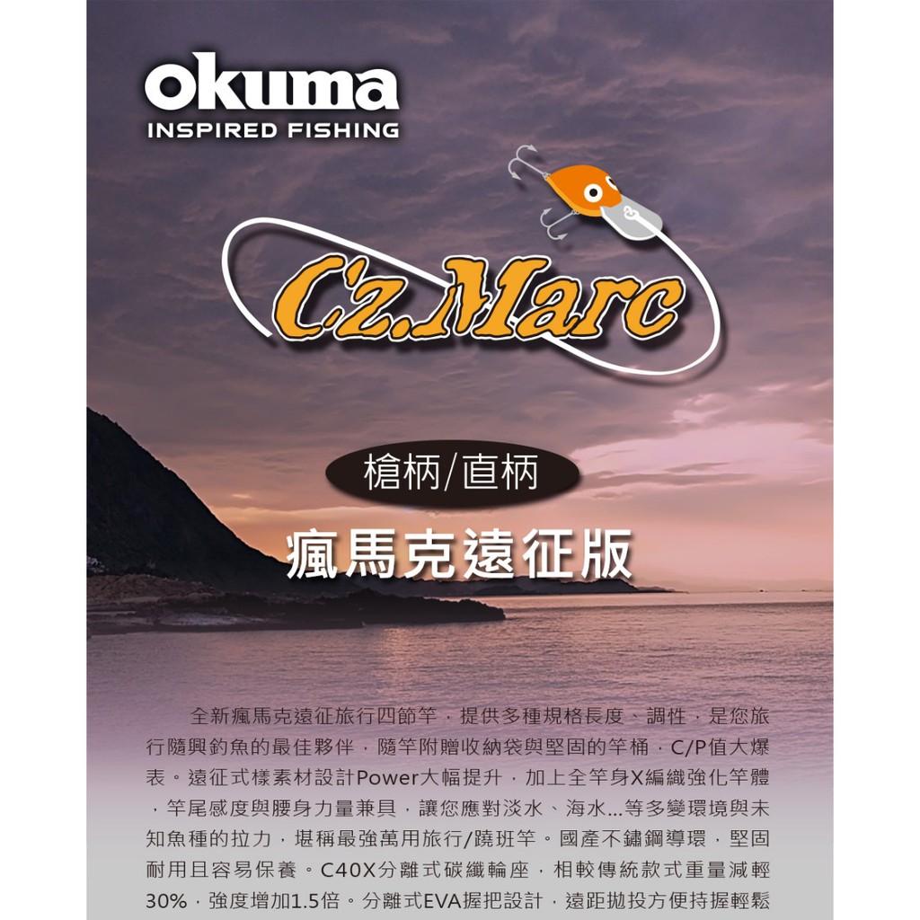 OKUMA 瘋馬克 TRAVEL 遠征版 多節路亞竿 旅行竿 翹班竿 多種規格長度調性 隨興旅行最佳夥伴