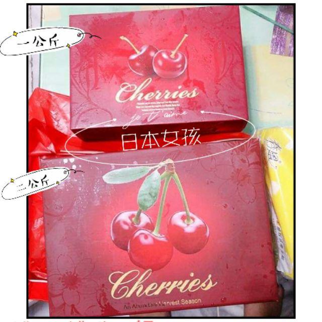 櫻桃禮盒-一公斤&二公斤 禮袋+禮盒