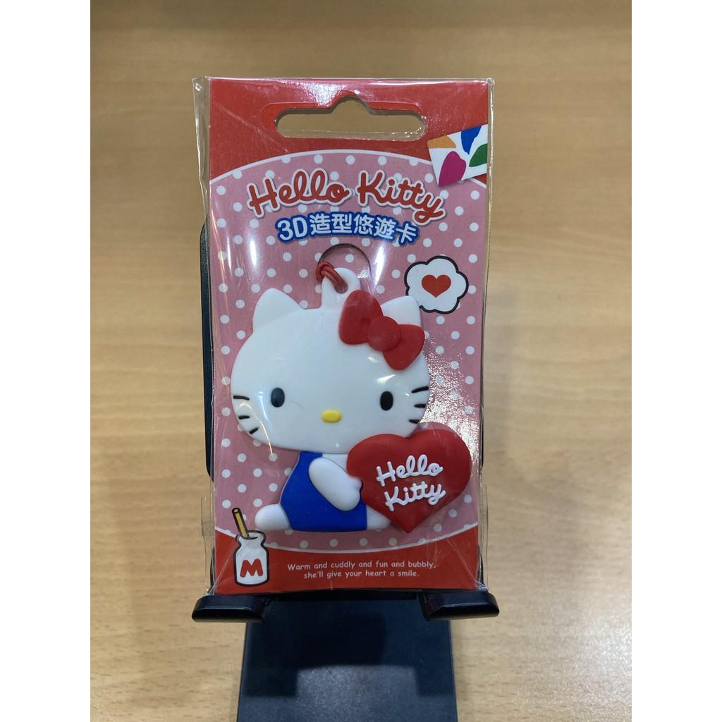HELLO KITTY 3D造型悠遊卡-LOVE。全新現貨