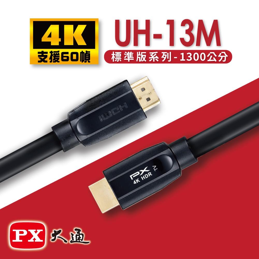 大通 HDMI線 HDMI to HDMI2.0協會認證 UH-13M 4K 60Hz公對公高畫質影音傳輸線 13米