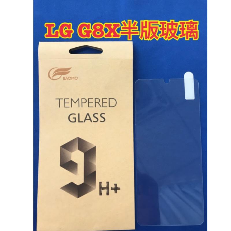LG G8X半版玻璃