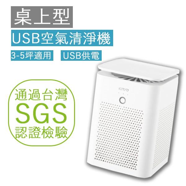 KINYO 桌上型 空氣清淨機 AO-515 USB供電 低噪音 循環氣流 過濾粉塵
