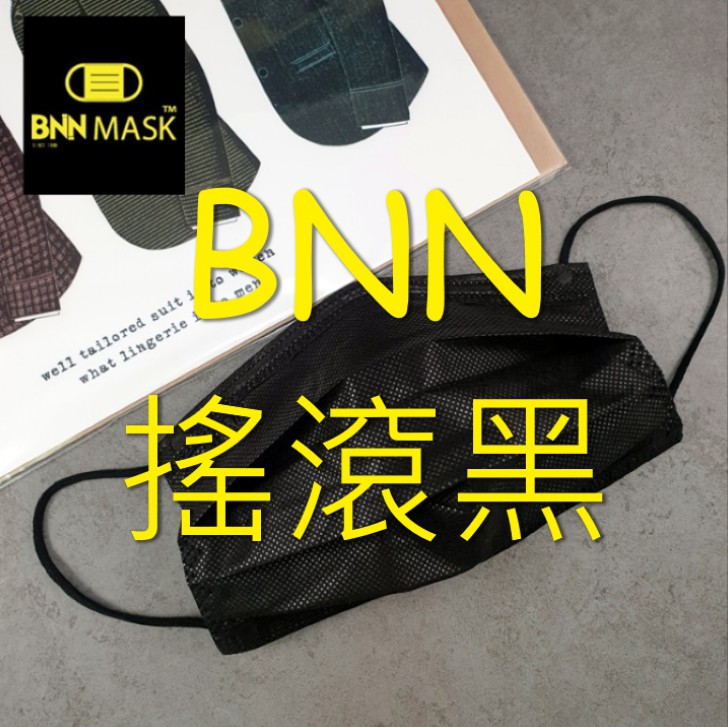 【BNNxMASK】大特賣 BNN 成人平面防塵盒口罩 40入盒裝 搖滾黑、黑色 現貨速寄