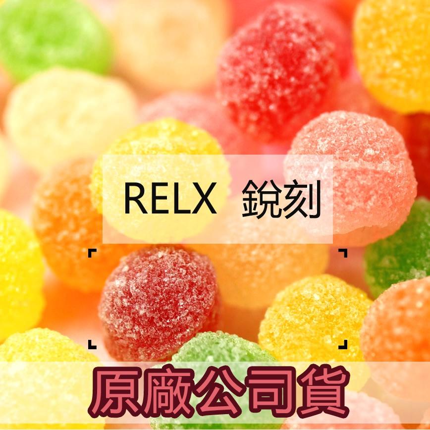 【三件起免運】台灣 悅刻一代 越刻 r e l x 悦 刻 銳刻 RELX 1代 糖果 西瓜 冰鎮西瓜冰紅茶 薄荷 大量