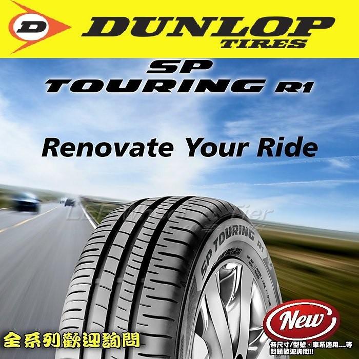 汽車輪胎 登入普 175/70R13 R1 1條完工價 1450 一次更換2條(含)就送定位 全新輪胎