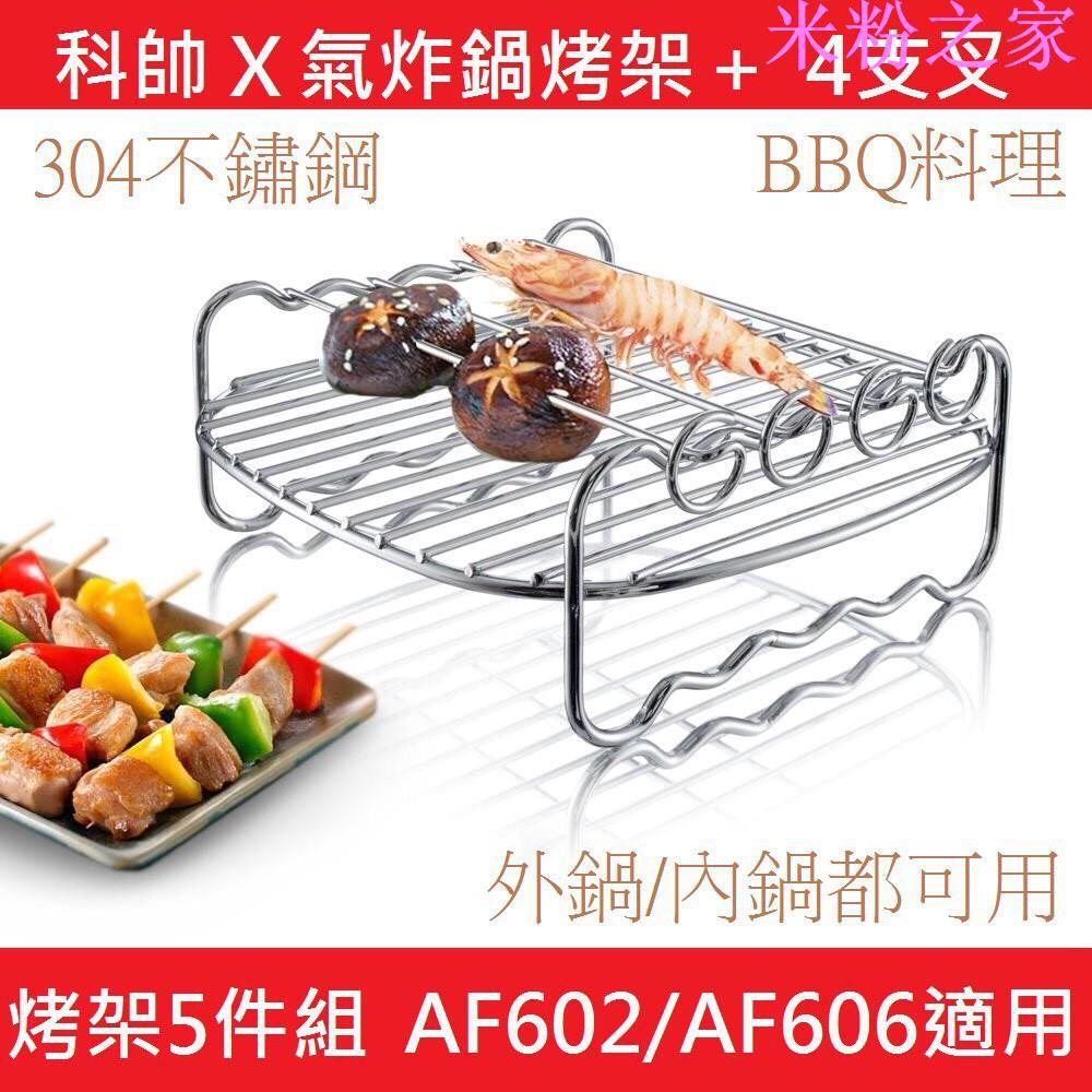 '氣炸鍋AF606/AF602用雙層考架串燒架5件組附烤叉烤針米粉帝國