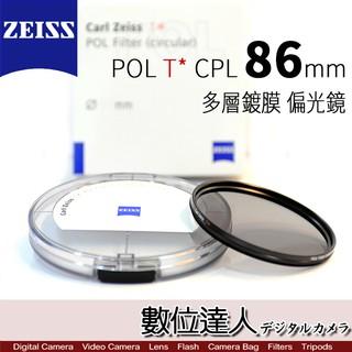 【數位達人】CARL ZEISS 蔡司 POL T* CPL 82mm /  86mm 多層鍍膜 偏光鏡 臺北市