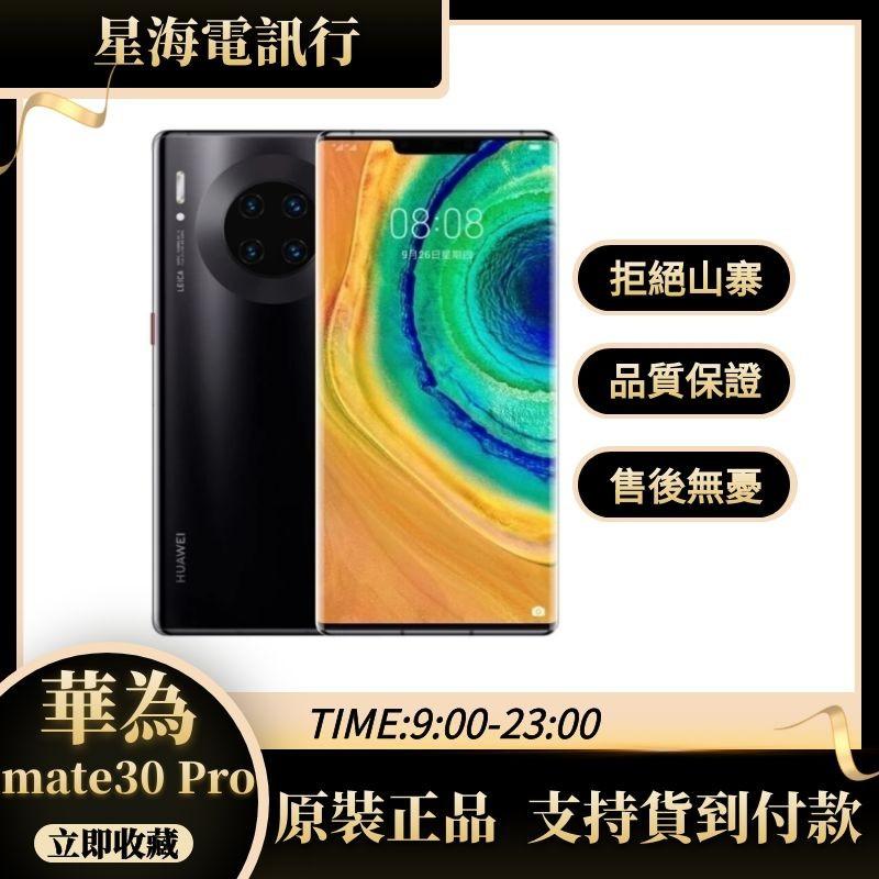 【星海電訊】二手Huawei華為 Mate 30 Pro 5G全網通 mate30 pro 5g智能手機8+256G