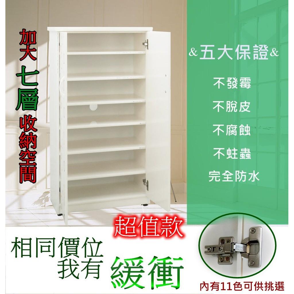【傢俱城】塑鋼鞋櫃.塑鋼置物櫃,緩衝門片不夾手(整台可水洗)A01-1