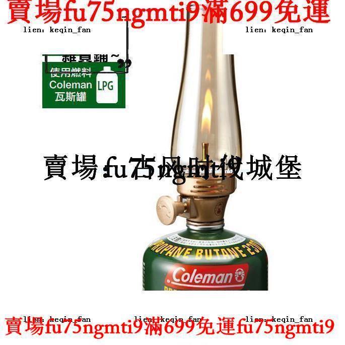 現貨Coleman科勒曼 美國盧美爾瓦斯燭燈 瓦斯燈 露營燈 CM-5588JM000