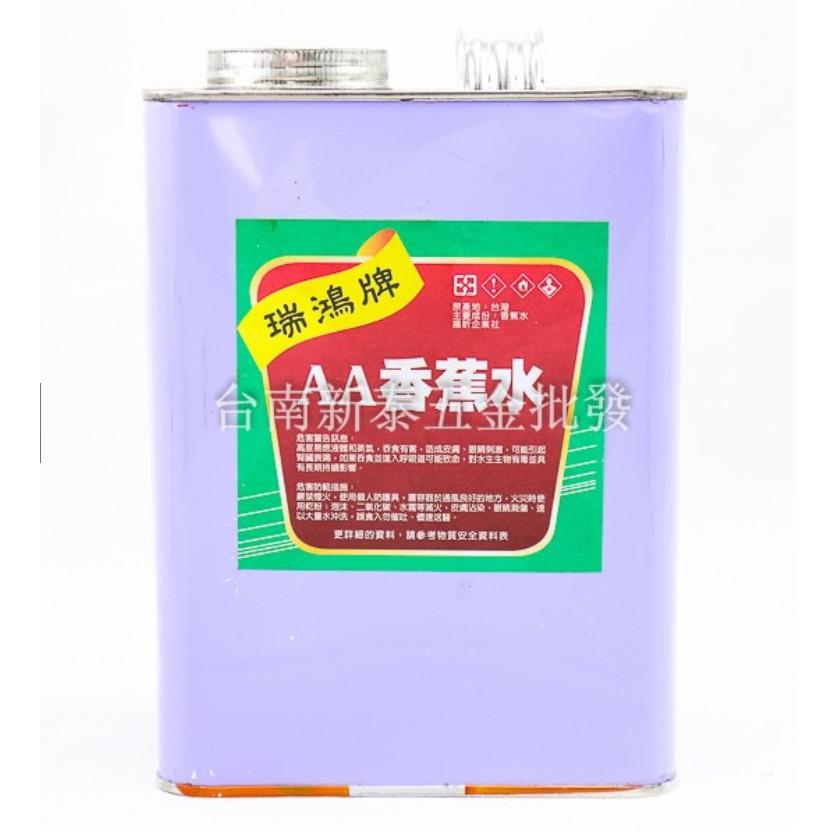 淘五金-香蕉水 塑膠桶.鐵桶1加侖/5加侖 油漆溶劑 有機溶劑 台灣製造 虹牌油漆 甲苯 松香水