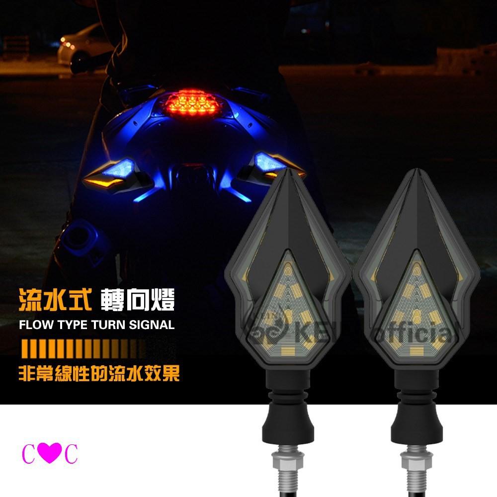 CC優選❤機車轉向燈 流水方向燈 LED日行燈  檔車 後方向燈 T2 DRG force 雷霆S 靈獸