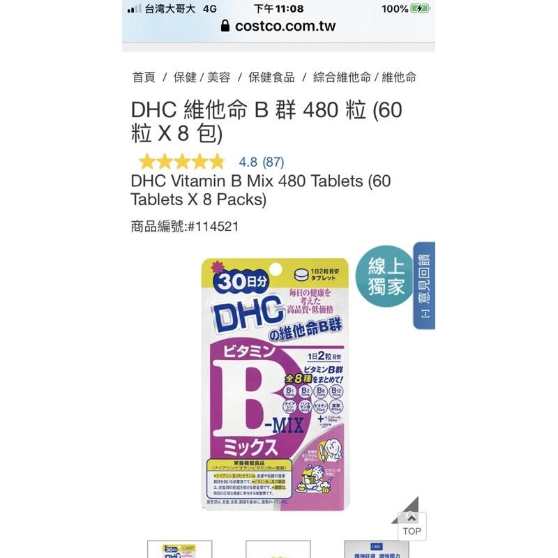 DHC 維他命 B 群 480 粒 (60 粒 X 8 包)