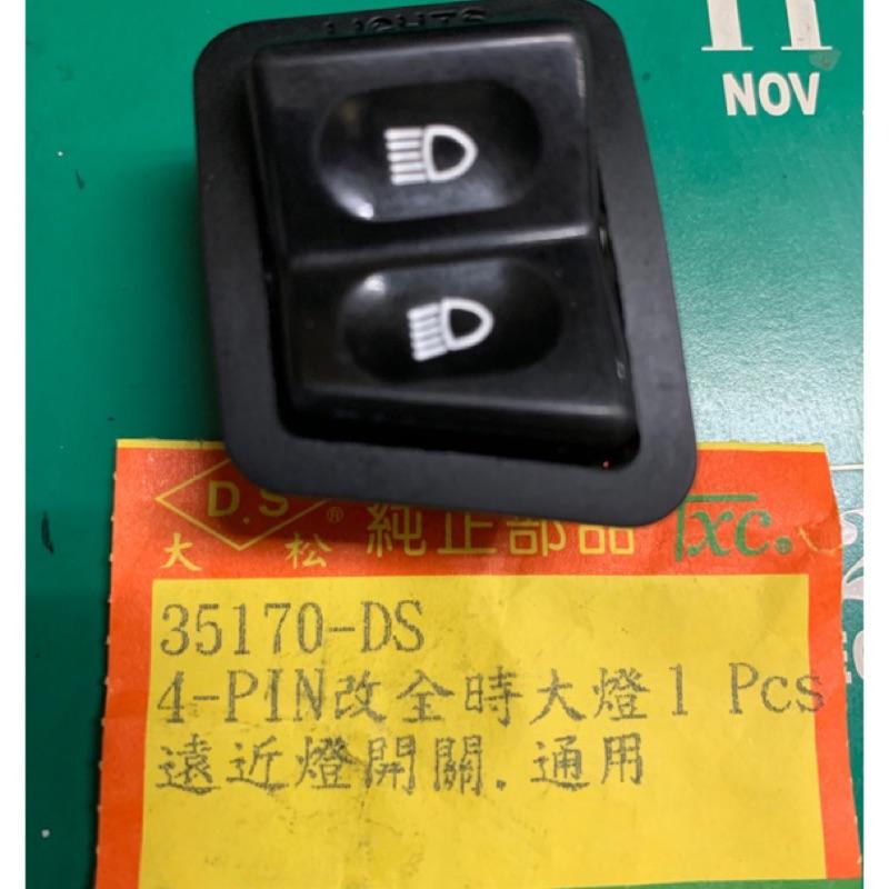 『全新品』【光陽/三陽】 6期全時大燈關閉開關 遠近燈開關 全新迪爵  VIVO-125 GP-125 台灣製
