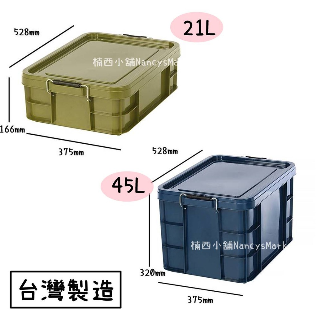 楠西小舖 聯府 強固型 掀蓋整理箱 21L 45L 收納箱 衣物收納 置物箱 儲物箱 工業風 軍事風 萬用箱 工具箱