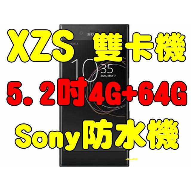 Sony Xperia XZs 4G+64G5.2吋4G LTE版雙卡機防水手機自取電聯