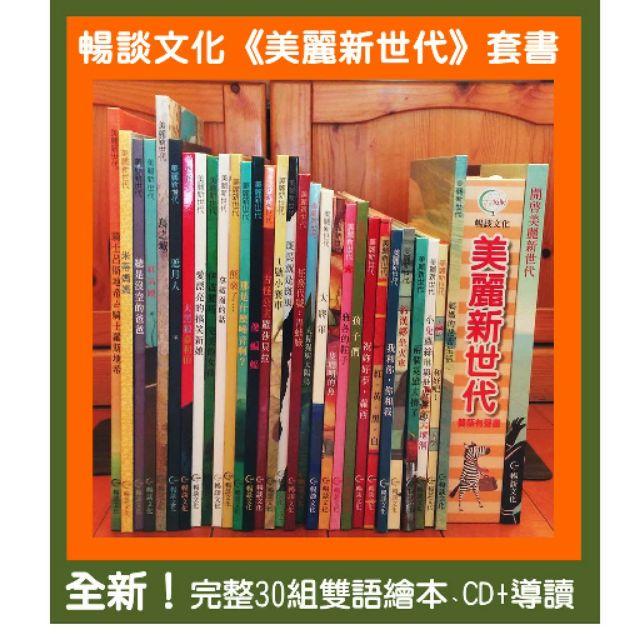 【二手近新】暢談國際文化 美麗新世代  雙語繪本 套書
