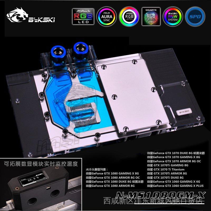【快速出貨】Bykski  N-MS1080GM-X.微星GTX1080 GTX1070 GTX1060全覆蓋水冷頭