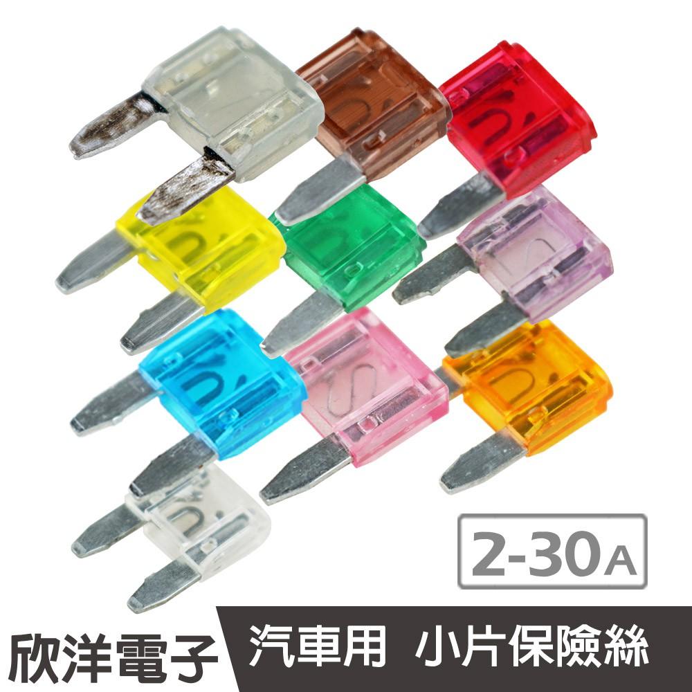 汽車用 小片保險絲 2A/3A/4A/5A/7.5A/10A/15A/20A/25A/30A