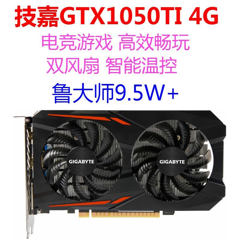 特價顯卡 華碩技嘉GTX1050 2G GTX1050TI 4G GTX1060 3G 5G 6G獨立游戲顯卡