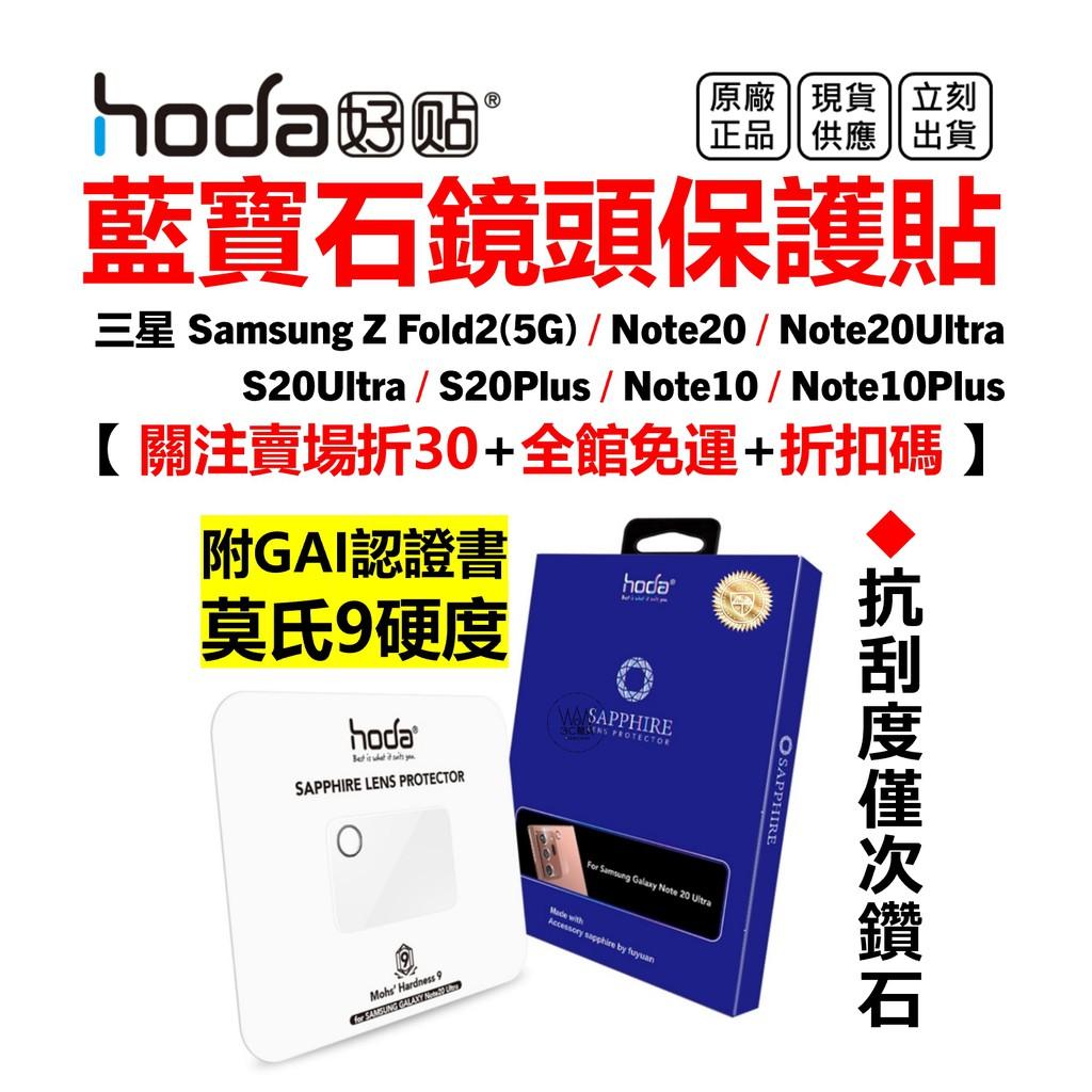 hoda 三星 Note20 Ultra S20plus S20ultra Note10 鏡頭保護貼 藍寶石 台灣公司貨