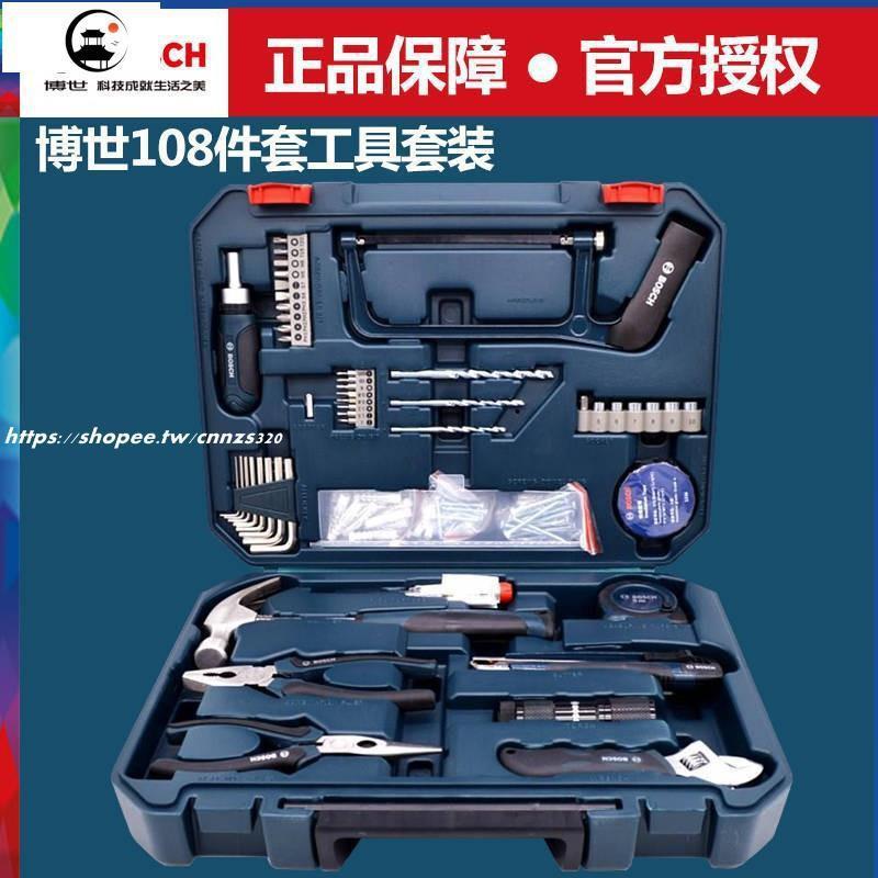 博世BOSCH家用多功能五金工具箱套裝12件/66件/108件鋼絲鉗螺絲刀 郎格百貨鋪