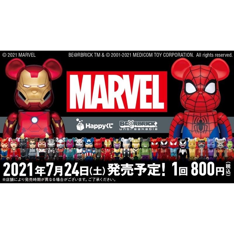 🌟新增 BE@RBRICK MARVEL 漫威 庫柏力克熊 100% 400% SP賞鋼鐵人 Last one賞蜘蛛人